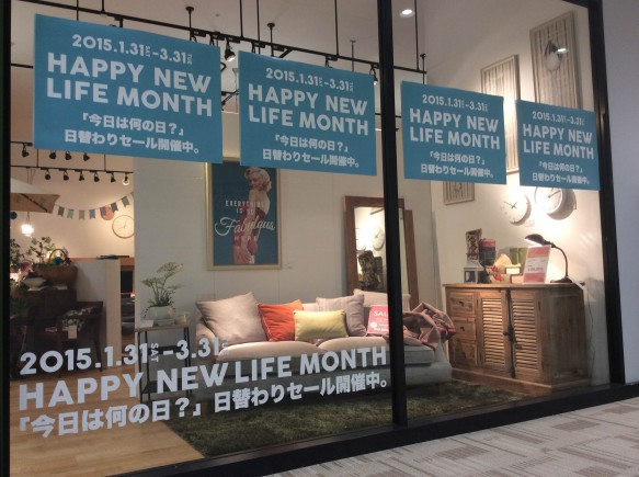 HAPPY NEW LIFE SALE 開催中