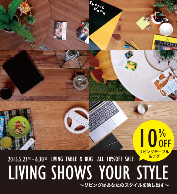 LIVING TABLE&RUG ALL 10%OFF SALE